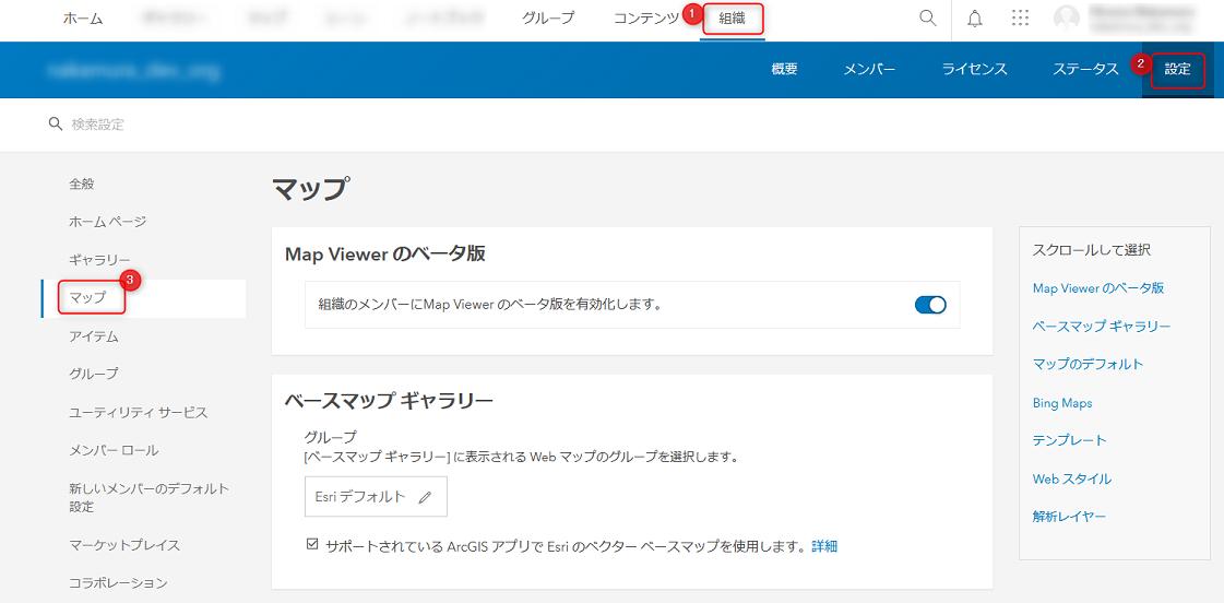 org_setting